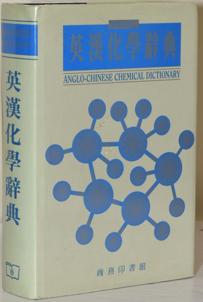 ANGLO-CHINESE CHEMICAL DICTIONARY. Anonymous.
