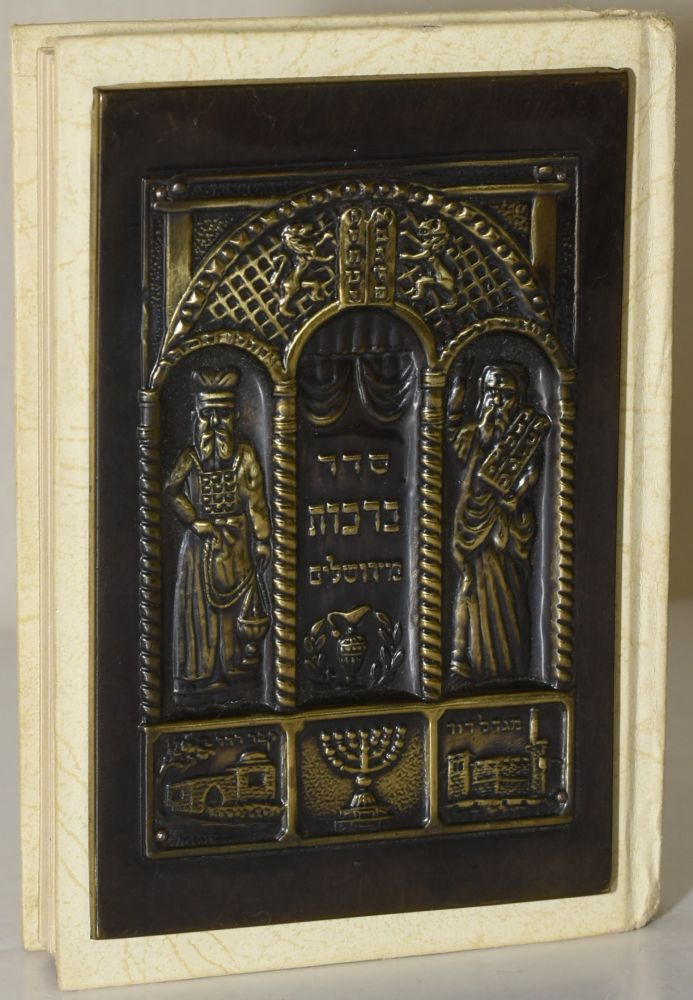[JUDAICA] GRACE AND BLESSINGS FOR VARIOUS OCCASIONS. HEBREW AND ENGLISH