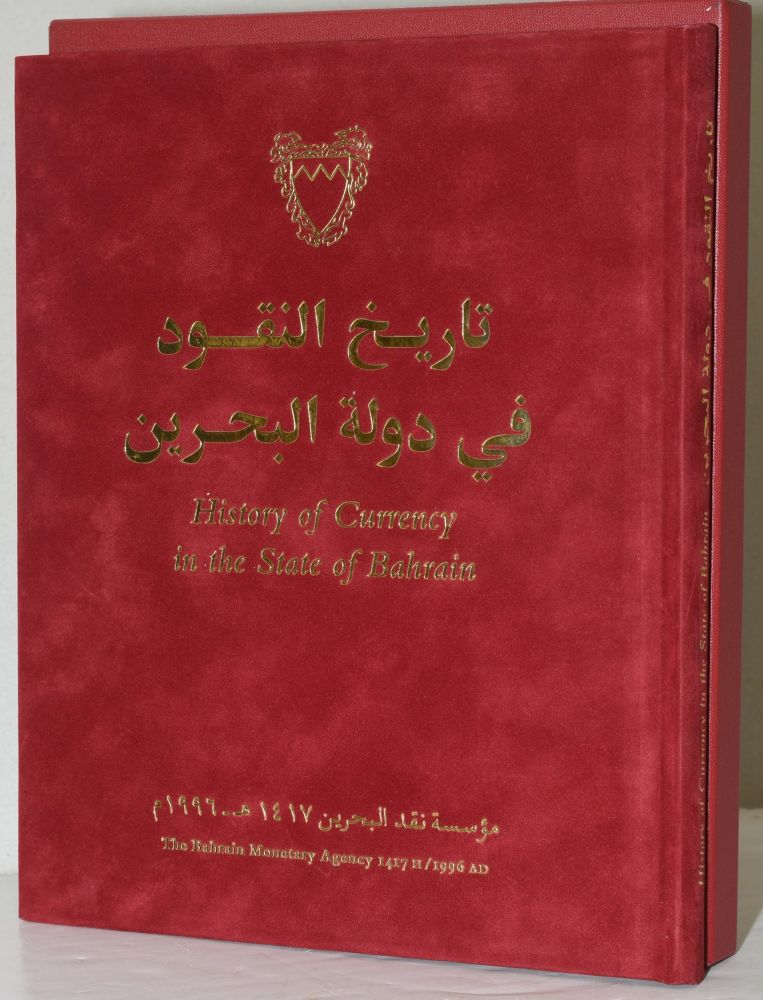 HISTORY OF CURRENCY IN THE STATE OF BAHRAIN. Muassasat Naqd al-Bahrayn.