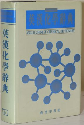 ANGLO-CHINESE CHEMICAL DICTIONARY. Anonymous