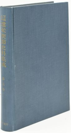 BROOKE JOURNALS. COLLECTED DOCUMENTS OF THE JAPANESE MISSION TO AMERICA, 1860. VOLUME V. (ONE...